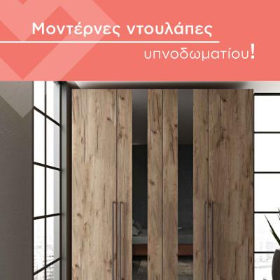 Ιδέες για ντουλάπες κρεβατοκάμαρας