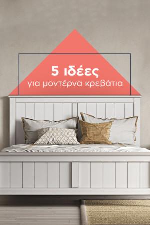 5 ιδέες για μοντέρνα κρεβάτια που θα λατρέψετε!